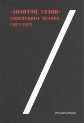 """""""Золотой сезон"""" советского театра 1921/1922. Научное издание"""