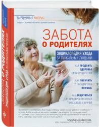Забота о родителях. Энциклопедия по уходу за пожилыми людьми