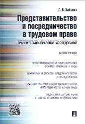 Представительство и посредничество в трудовом праве.Сравнительно-правовое исследование.Монография