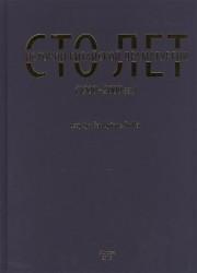 Сто лет истории китайской драматургии (1900-2000 гг.)
