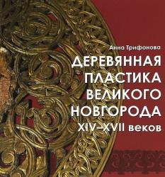 Деревянная пластика Великого Новгорода XIV-XVII веков