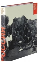 Россия. ХХ век в фотографиях. 1900 - 1917