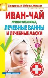 Иван-чай. Лечение организма, лечебные ванны и лечебные маски