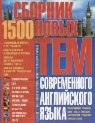 Сборник 1500 новых тем современного английского языка