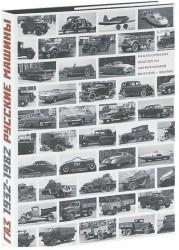 ГАЗ 1932-1982. Русские машины. 456 классических моделей