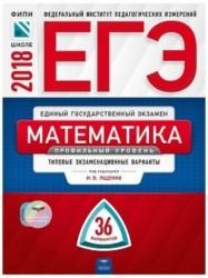 ЕГЭ-2018. Математика. Профильный уровень. Типовые экзаменационные варианты. 36 вариантов