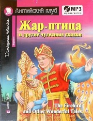 Жар-птица и другие чудесные сказки. Для начинающих = The Firebird and Other Wonderful Tales. Beginner (+ CD-ROM)