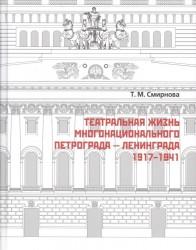 Театральная жизнь многонационального Петрограда – Ленинграда 1917 - 1941