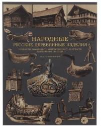Народные русские деревянные изделия. Предметы домашнего, хозяйственного и отчасти церковного обихода