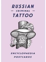 Russian Criminal Tattoo: Encyclopaedia Postcards (набор из 53 карточек)
