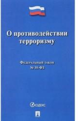"""Федеральный закон №35-ФЗ """"О противодействии терроризму"""""""