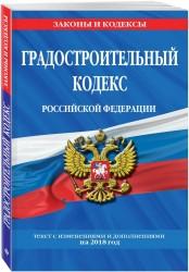 Градостроительный кодекс Российской Федерации: текст с изменениями и дополнениями на 2018 год