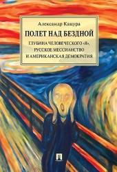 Полет над бездной. Глубина человеческого «Я», русское мессианство и американская демократия. Моногра
