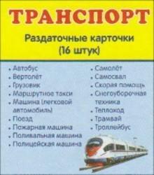 Транспорт. Раздаточные карточки (16 штук)