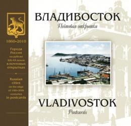 Владивосток на рубеже XIX-XX веков: Почтовая открытка: Альбом