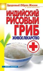 Индийский рисовый гриб. Живое лекарство