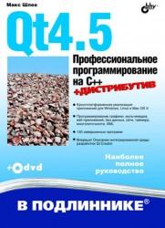 Qt4.5. Профессиональное программирование на C++ (+ DVD-ROM)