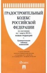Градостроительный кодекс РФ на 01.03.18