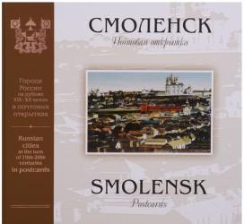 Смоленск. Почтовая открытка / Smolensk: Postcards