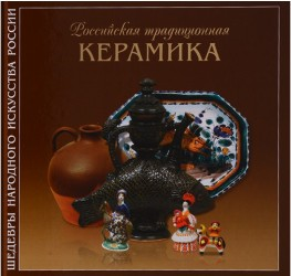 Российская традиционная керамика