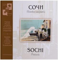 Сочи. Почтовая открытка / Sochi: Postcards