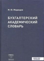 Бухгалтерский академический словарь