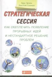 Эртель К., Соломон Л. К. Стратегическая сессия. Как обеспечить появление прорывных идей и нестандартное решение проблем