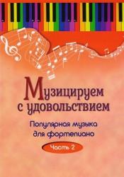 Музицируем с удовольствием. Популярная музыка для фортепиано. В 10-ти частях. Часть 2