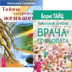 Тайны уссурийского женьшеня. Уникальный лечебник врача-гомеопата (комплект из 2 книг)