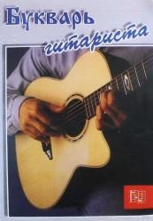 Букварь гитариста. Шестиструнная гитара. Пособие для начинающих