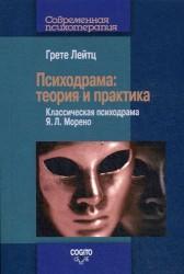 Психодрама. Теория и практика. Классическая психодрама Я. Л. Морено