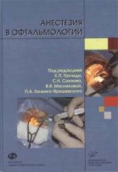 Анестезия в офтальмологии Руководство