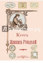 Курс Женских рукоделий