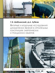 Натуральные и модельные исследования динамических явлений в строительных конструкциях энергетических и гражданских объектов