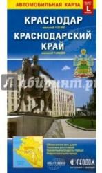 Краснодар. Краснодарский край. Автомобильная карта