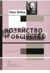 Хозяйство и общество. Очерки понимающей социологии. Том III. Право