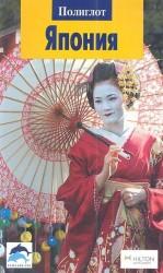 Путеводитель. Япония