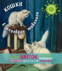 Кошки в шедеврах живописи