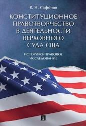 Конституционное правотворчество в деятельности Верховного суда США. Историко-правовое исследование. Монография