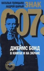 Знак 007: Джеймс Бонд в книгах и на экране