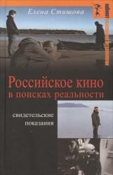 Российское кино в поисках реальности