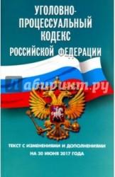 Уголовно-процессуальный кодекс Российской Федерации на 30.06.17