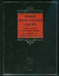 Новый англо-русский словарь. В 2 томах. Том 1. А-К / New English-Russian Dictionary: Volume 1: A-K