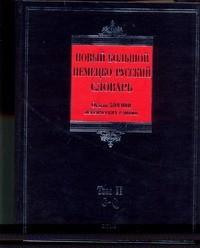 Новый большой немецко-русский словарь. В 3-х томах. Том 2: G-Q. Около 500 000 лексических единиц