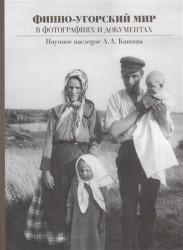 Финно-угорский мир в фотографиях и документах. Наследие Л. Л. Капицы