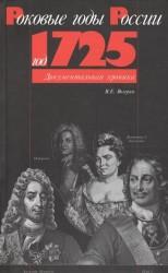 Год 1725