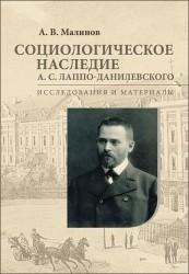Социологическое исследование А. С. Лаппо-Данилевского. Исследования и материалы