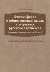 Философская и общественная мысль в журналах русского зарубежья (сороковые — шестидесятые годы ХХ век