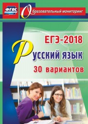 Русский язык. ЕГЭ-2018. 30 вариантов
