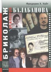Бриколаж режиссера Балабанова